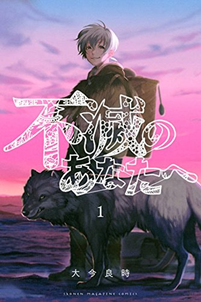 To-Your-Eternity-manga-T1_jap